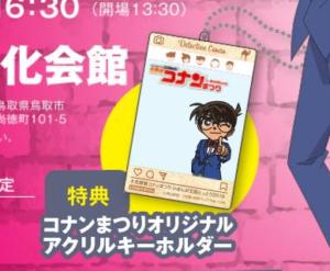 コナンまつり2019鳥取のチケット一般発売日や購入方法は?出演者やグッズ・会場アクセスも