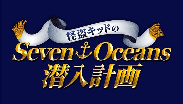 【怪盗キッドのSeven Oceans潜入計画】第1問の解答ネタバレ!アニメと連動謎解き