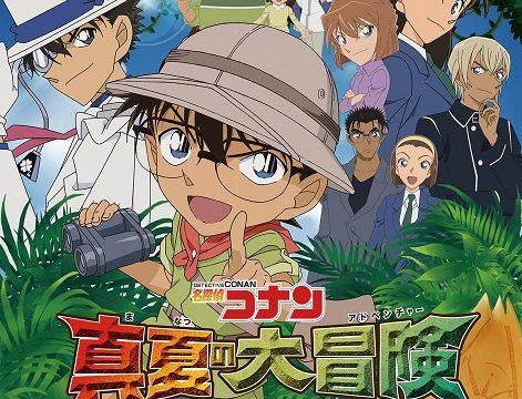名探偵コナン那須ガーデンアウトレット2019グッズ情報! 真夏の大冒険(アドベンチャー)