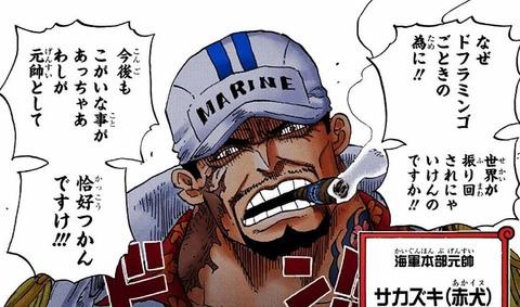 海軍本部元帥赤犬(サカズキ)の名言ランキング!