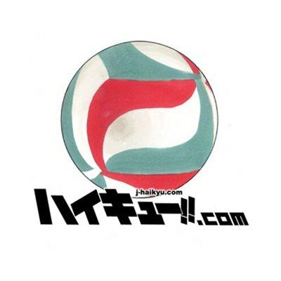 ハイキュー!!最新356話のネタバレ予想!日向の一撃が決まる!?