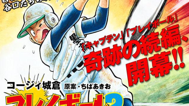 「プレイボール2」54話のネタバレ&感想!大島打線が火を噴く?