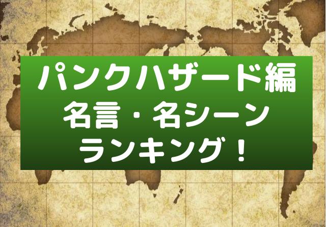 ワンピース【パンクハザード編】名言・名シーンランキング!名場面を画像付きで!