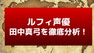 ルフィ声優田中真弓