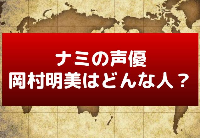 【ワンピース】ナミの声優岡村明美はどんな人?