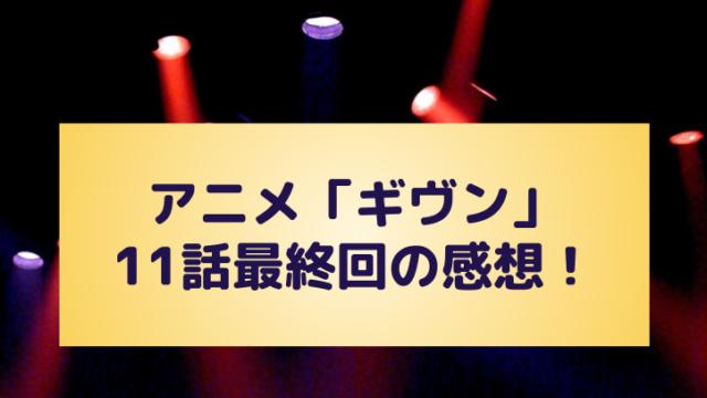 ギヴン11話最終回の感想&ネタバレ!優しい最終話と映画告知!