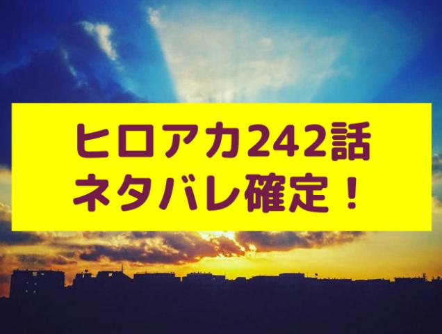 ヒロアカ242