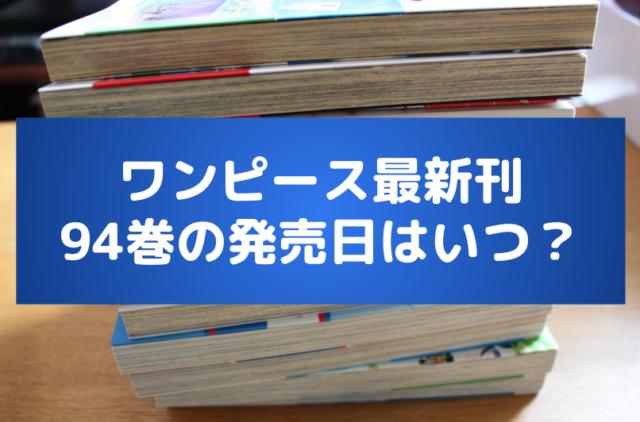 ワンピース94巻の発売日はいつ?最新刊発表時期や延期の可能性を調査!