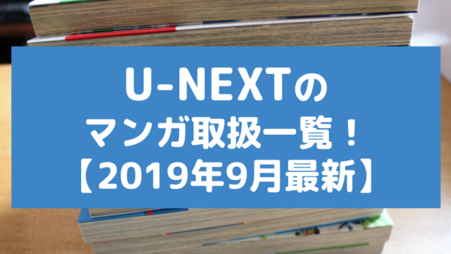 U-NEXTマンガ電子書籍取扱い一覧!最新刊もチェック!