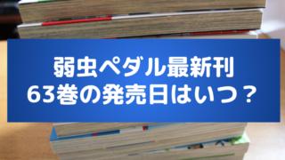 弱虫ペダル最新刊63巻の発売日はいつ?特典・表紙に収録話数も!