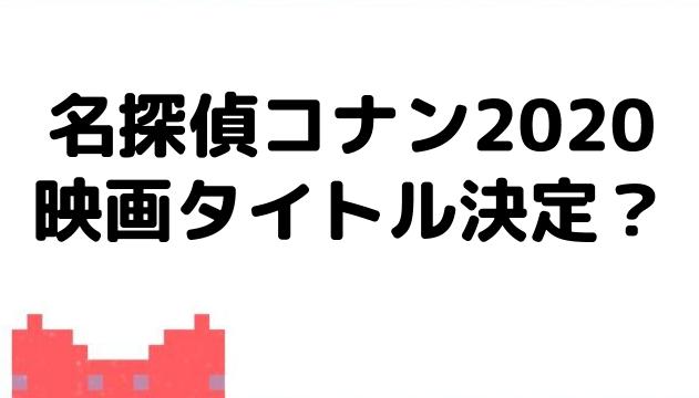 名探偵コナン2020新作映画のタイトル決定?緋色の弾丸の噂を徹底検証!