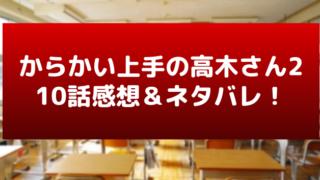 「からかい上手の高木さん2」10話感想&ネタバレ!周囲へのアピール作戦?