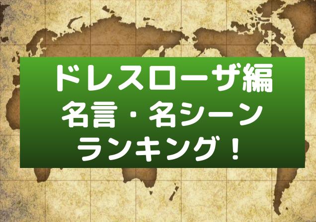 ワンピース【ドレスローザ編】名言・名シーンランキングトップ10!