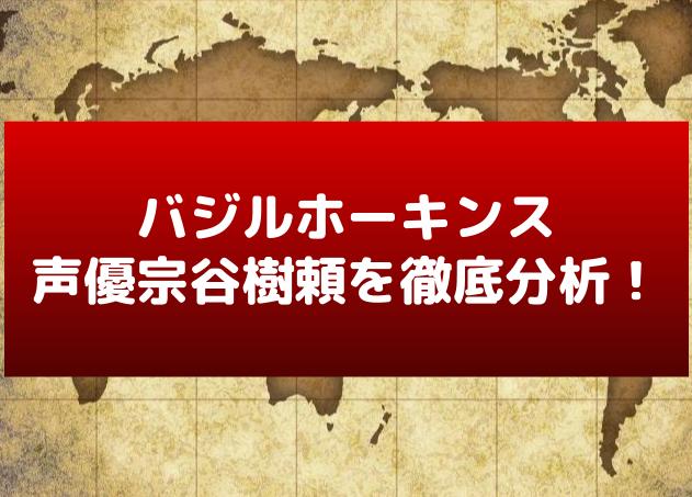【ワンピース】バジルホーキンスの声優宗谷樹頼とは?元落語家の経歴も?