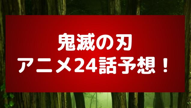 アニメ鬼滅の刃24話の展開予想!しのぶかあおいが機能回復訓練?