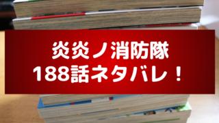 炎炎ノ消防隊188話