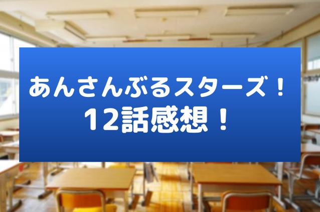 あんスタ12話感想!勝利は誰の手に!?(あんさんぶるスターズ!)