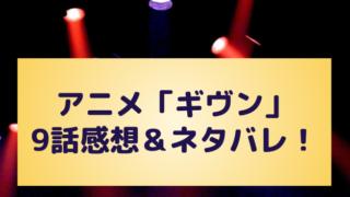 アニメ「ギヴン」9話の感想&ネタバレ!圧巻のライブ心を貫く真冬の歌