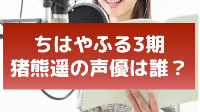 ちはやふる(3期)新キャスト猪熊遥の声優は誰?坂本真綾のプロフィールや代表作!