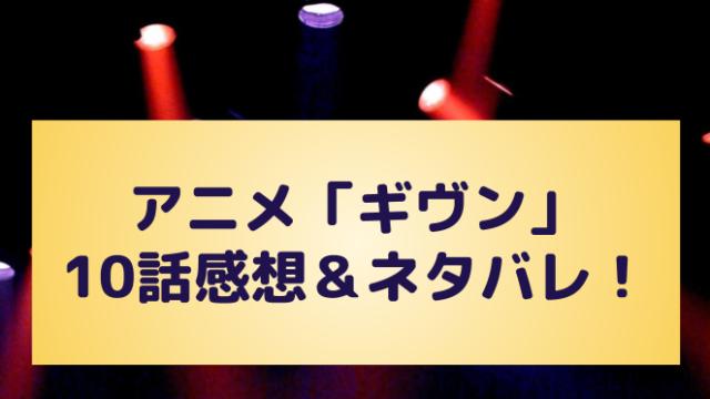 アニメ「ギヴン」10話の感想!現実のTwitterアカウントを開設!