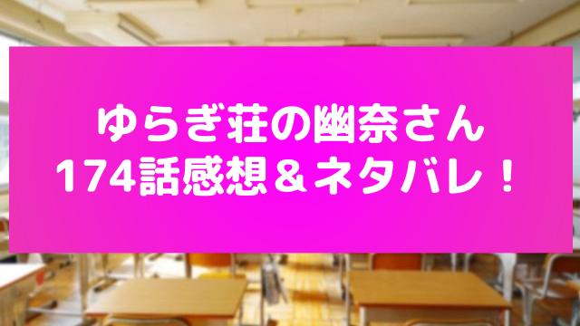 ゆらぎ荘の幽奈さん174話ネタバレ&感想!綱引きは妨害放題になる?