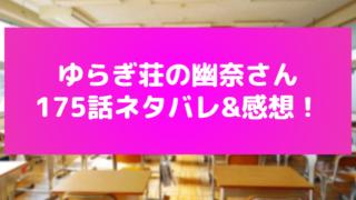 ゆらぎ荘の幽奈さん175ネタバレ&感想!運動会が終わる?