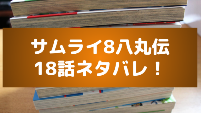 サムライ8八丸伝18話ネタバレ!ケンカ祭りに参加する?