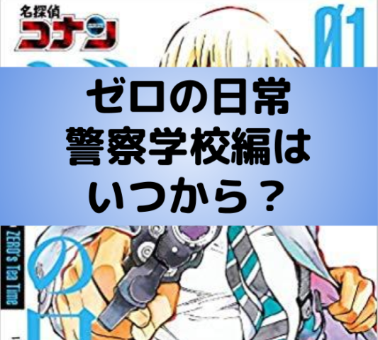 名 探偵 コナン 警察 学校 編