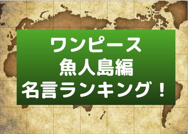 ワンピース新世界【魚人島編】名言・名シーンランキングトップ10!