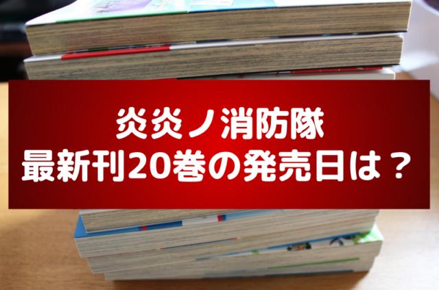 炎炎ノ消防隊最新刊20巻の発売日はいつ?後悔と決意の修行が始まる!