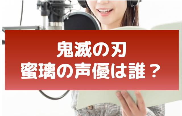 アニメ【鬼滅の刃】甘露寺蜜璃の声優は誰?