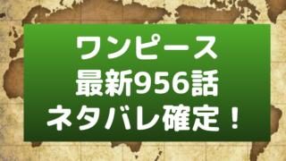 ワンピース956話ネタバレ確定!