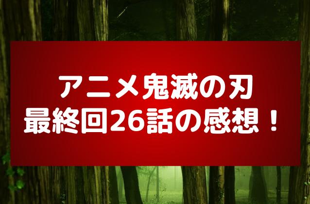 アニメ「鬼滅の刃」最終回26話感想!新たなる旅立ちへ映画化も発表!