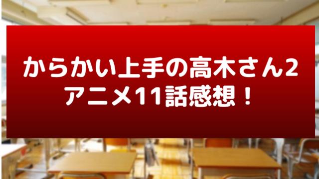 「からかい上手の高木さん2」11話感想&ネタバレ!高木さんの口元に注目