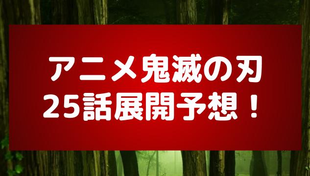 アニメ鬼滅の刃25話の展開予想!カナヲの過去や鬼殺隊男の子判明?