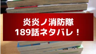 炎炎ノ消防隊189