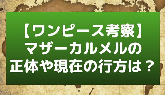 【ワンピース考察】マザーカルメルの正体や現在の行方は?ビッグマムに食べられた?