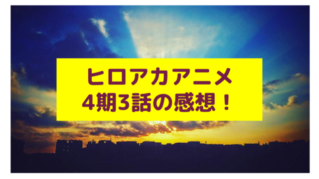 ヒロアカ4期3話(66話)のあらすじ&感想!覚悟を示せデク!僕のヒーローアカデミア