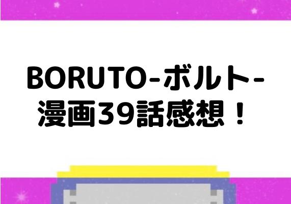 BORUTOボルト漫画39話ネタバレ&感想!ナルトを助けに行く?