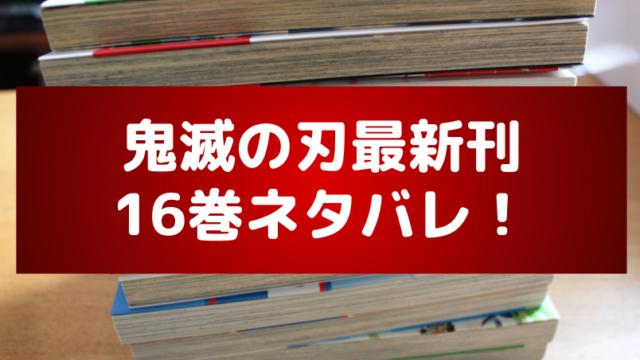 鬼滅の刃16巻ネタバレ
