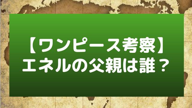 【ワンピース考察】エネルの父の正体は誰?ワノ国との関係を検証!
