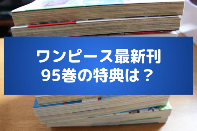 ワンピース最新刊(95巻)の特典は?セブンイレブン予約でもらえる?