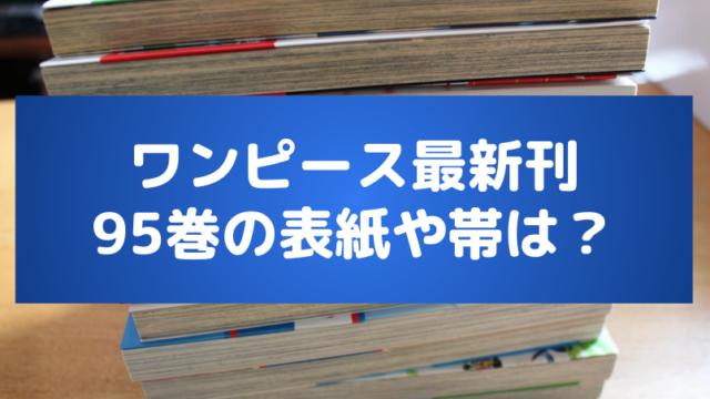 ワンピース最新刊(95巻)の表紙や帯はどうなる?登場キャラも予想!