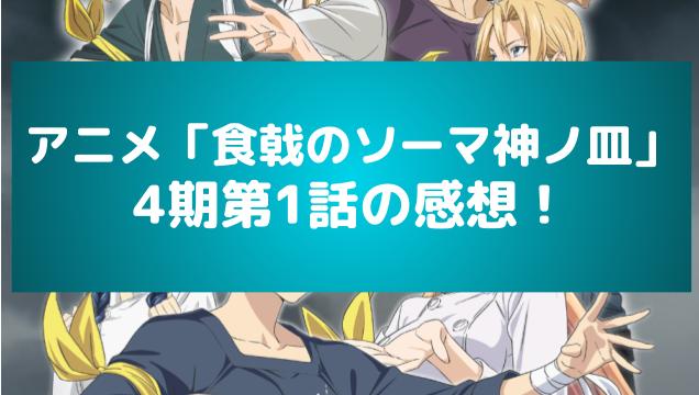 アニメ「食戟のソーマ神ノ皿(4期)」1話の感想&あらすじ!守りたいもの