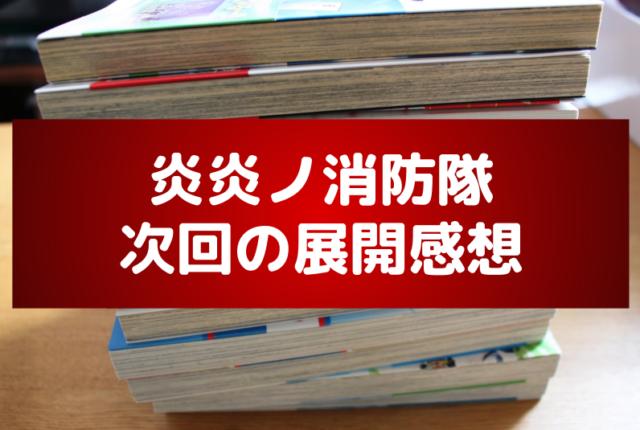 炎炎ノ消防隊194話のネタバレと感想!バーンズとの戦いが決着?