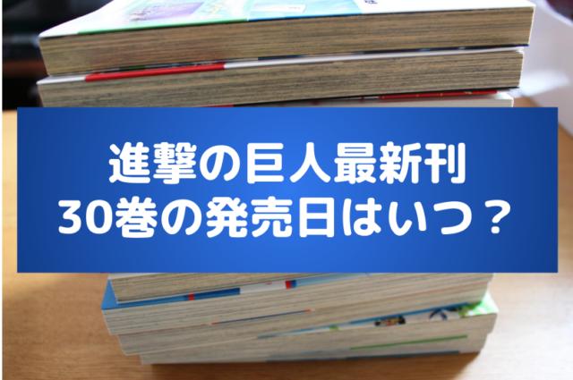 進撃の巨人最新刊(30巻)の発売日はいつ?表紙や特装版情報も調査!