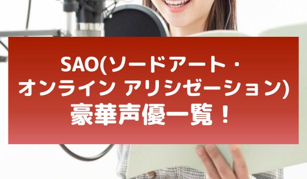 SAOソードアート・オンライン アリシゼーションの豪華声優一覧!