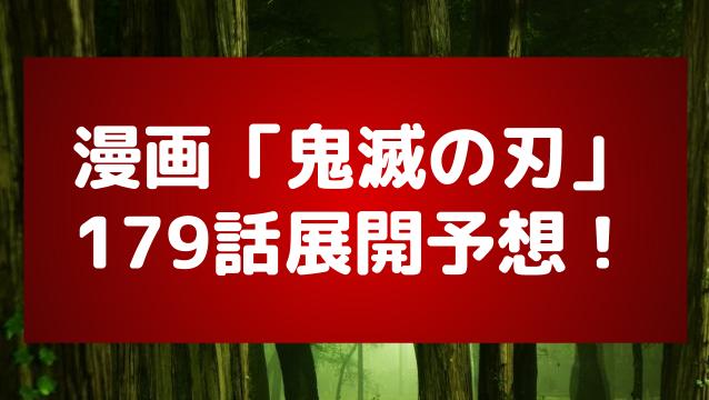 鬼滅の刃179話ネタバレ予想!最初の日の呼吸の使い手最強の縁壱!