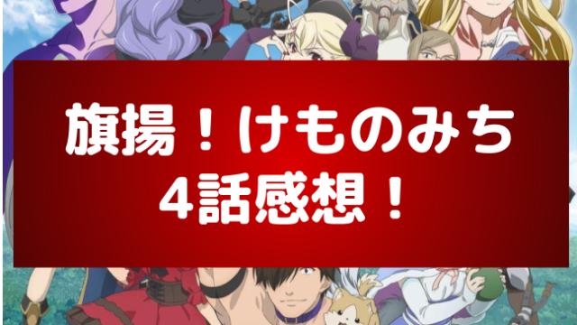 アニメ「旗揚!けものみち」4話感想!ダメ人間たち金策に走る!