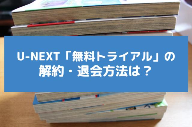 U-NEXT(ユーネクスト)の無料トライアル解約・退会方法を画像付きで解説!